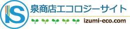 泉商店エコロジーサイト