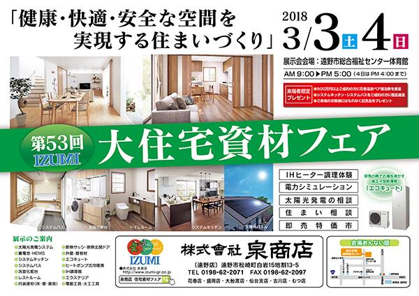 【最終】チラシ-1-01